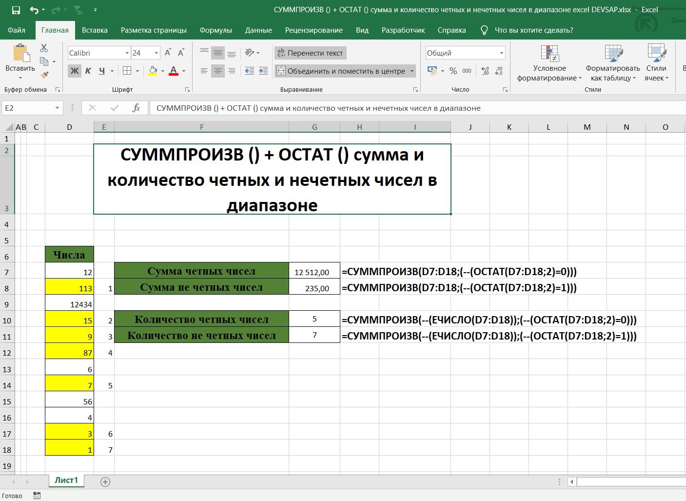 СУММПРОИЗВ () + ОСТАТ () сумма и количество четных и нечетных чисел в диапазоне excel
