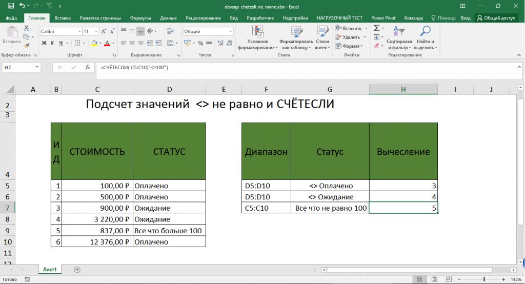 СчЁтесли не равно Excel