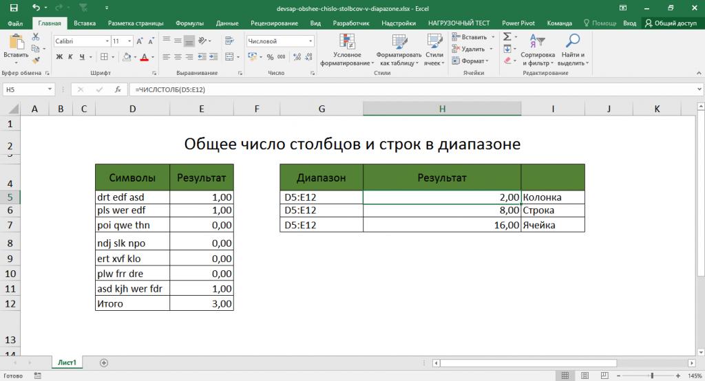 Общее число столбцов и строк в диапазоне Excel