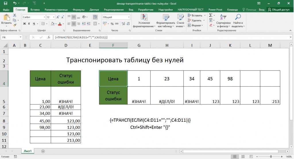 Транспонировать таблицу без нулей Excel