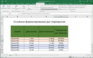 Условное форматирование дат перекрытия