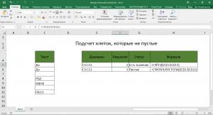 Подсчет клеток, которые пустые и содержат значения Excel