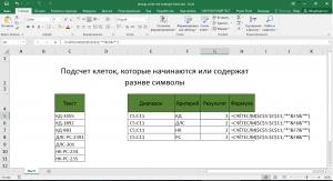 Подсчет клеток, которые начинаются или содержат разнsе символы Excel