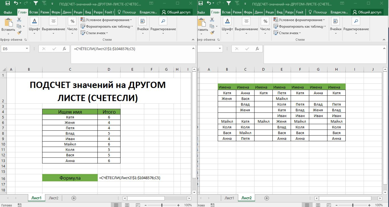http://devsap.ru/wp-content/uploads/2017/10/ПОДСЧЕТ-значений-на-ДРУГОМ-ЛИСТЕ-СЧЕТЕСЛИ-DEVSAP.jpg