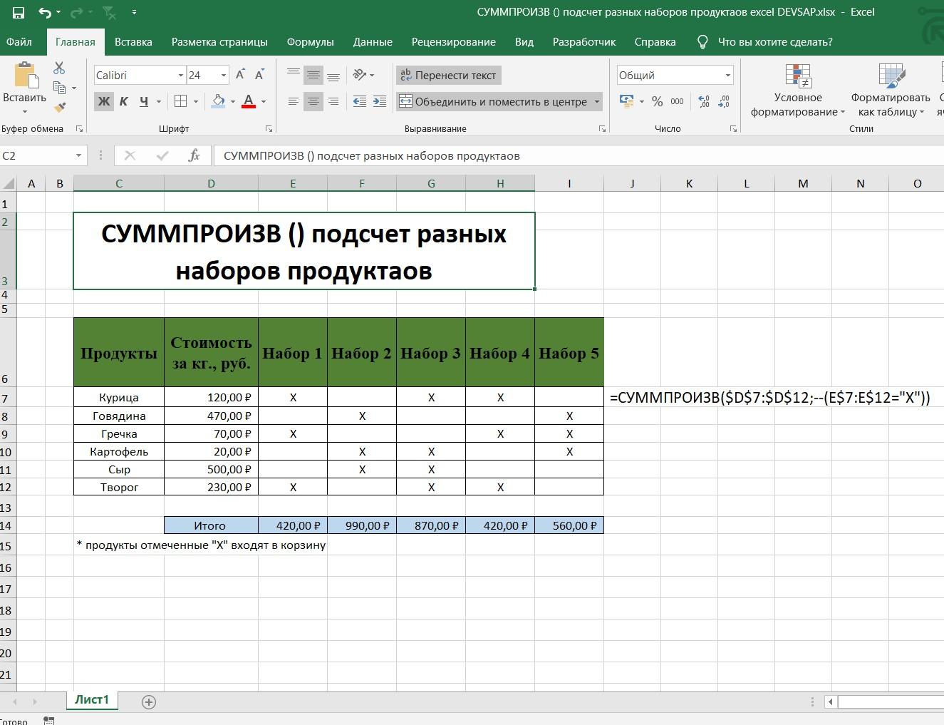 СУММПРОИЗВ () подсчет разных наборов продуктаов