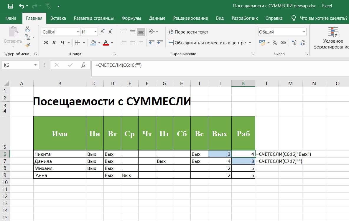 Посещаемости с СУММЕСЛИ_Devsap_Excel