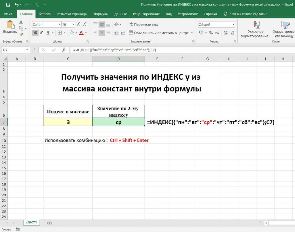 Получить Значение по ИНДЕКС у из массива констант внутри формулы