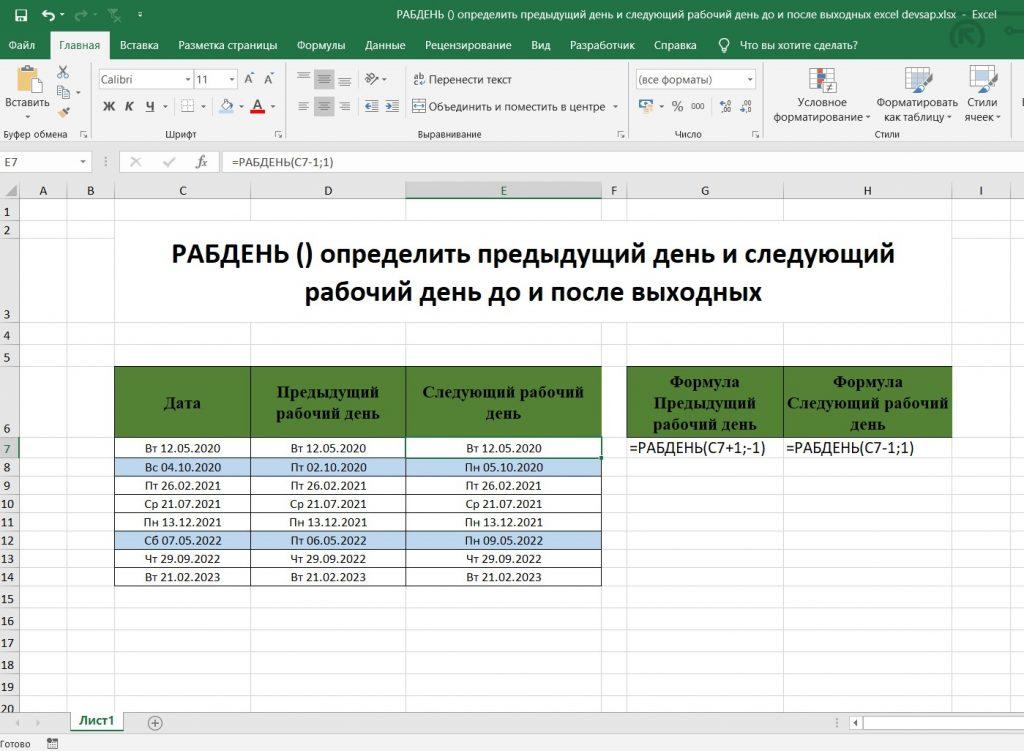 РАБДЕНЬ () определить предыдущий день и следующий рабочий день до и после выходных