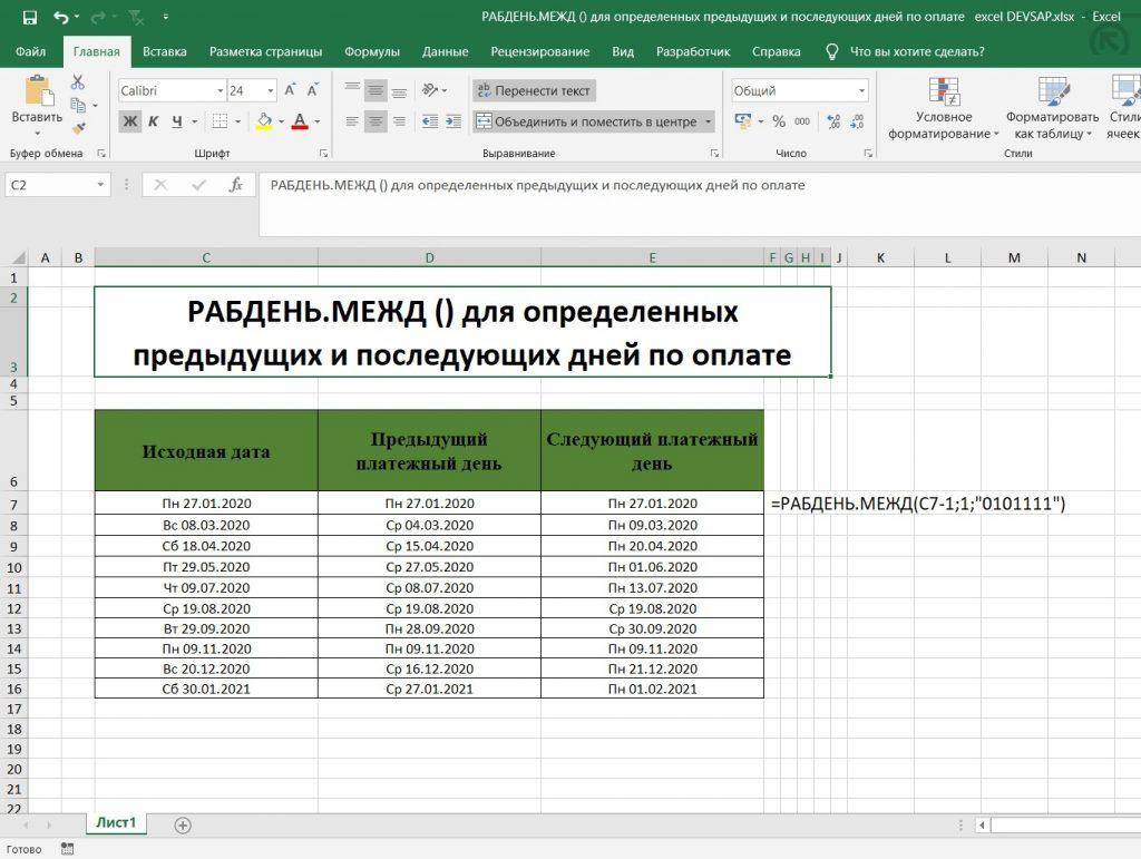 РАБДЕНЬ.МЕЖД () для определенных дней по оплате