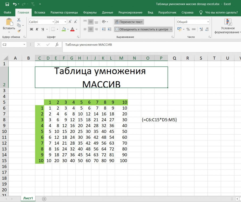 Таблица умножения массив excel