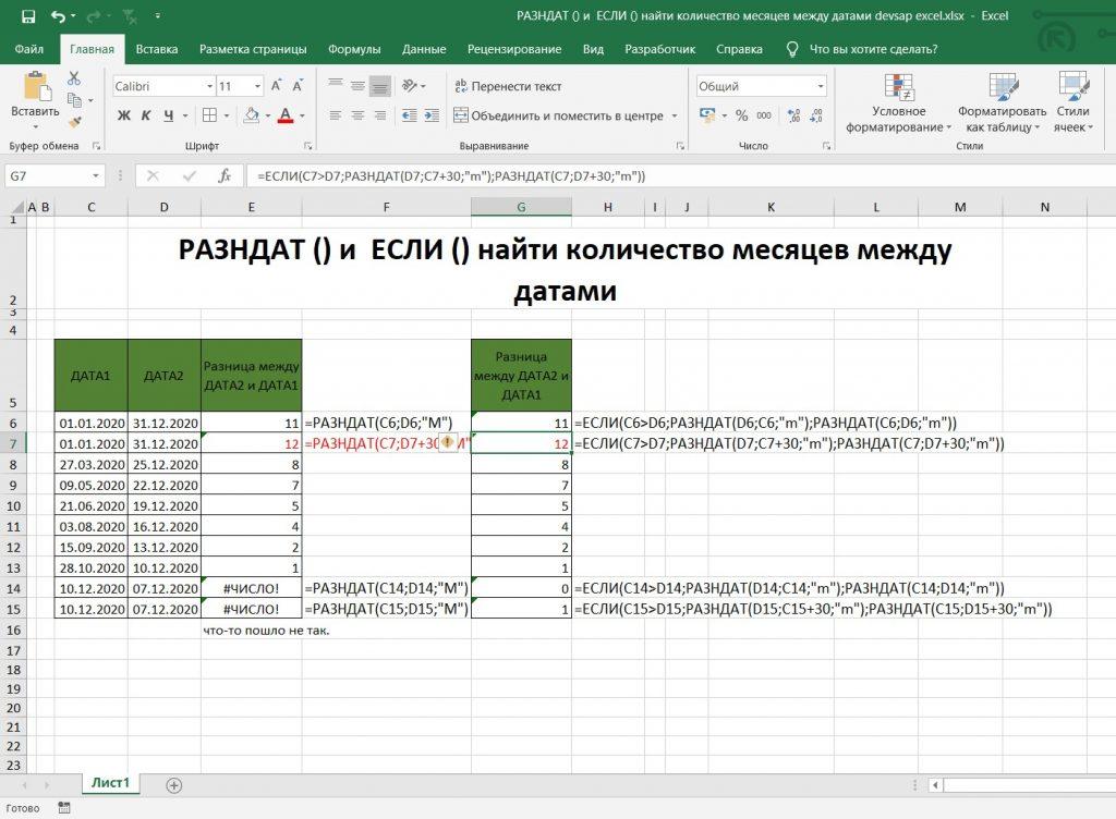 РАЗНДАТ () и  ЕСЛИ () найти количество месяцев между датами