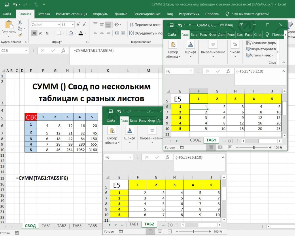 Свод по нескольким таблицам с разных листов
